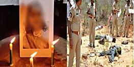 हैदराबाद एनकाउंटर पर पूरे देश से आ रही एक ही आवाज, पीड़िता को मिला इंसाफ