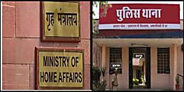 देश के टॉप 10 पुलिस स्टेशनों की सूची जारी, बिहार के किसी भी थाने को नहीं मिली जगह, देखें लिस्ट