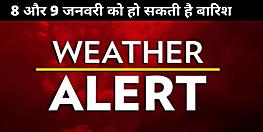 पटना को पछुआ हवा से अभी नहीं मिलेगी राहत, 8 और 9 जनवरी को बारिश का अलर्ट
