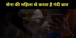 पटना में एक सिरफिरा महिला अधिकारी से फोन पर करता है गंदी बात, हर रोज बदल  लेता है अपना नंबर