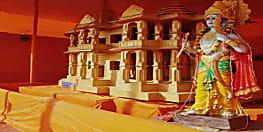 कैसे काम करेगा राम मंदिर ट्रस्ट, मोदी सरकार ने बनाए 9 नियम, जानिए