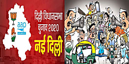 दिल्ली विधान सभा चुनाव : आज शाम थम जायेगा चुनाव प्रचार, 8 फरवरी को डाले जायेंगे वोट