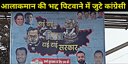 आलाकमान की भद्द पिटवाने में जुटे बिहार के कांग्रेसी, चेहरा चमकाने के लिए लगाए पोस्टर में ठांय-ठांय को लिखा ठाई-ठाई