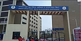 जननायक कर्पूरी ठाकुर मेडिकल कॉलेज कल सीएम नीतीश कुमार करेंगे उद्घाटन, 800 करोड़ की लागत से बना है यह मेडिकल कॉलेज अस्पताल