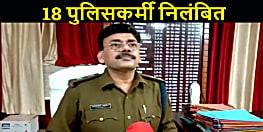 बिहार के इस जिले में एसआई, एएसआई सहित 18 पुलिसकर्मी सस्पेंड, जानिए वजह