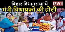 बिहार विधानसभा में उड़े गुलाल, विधायकों ने खेली होली, सबने गाया.. होली खेले रघुवीरा