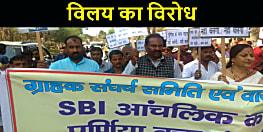 पेंशनर समाज ने सड़क मार्च पास्ट कर एसबीआई आंचलिक कार्यालय के विलय का किया कड़ा विरोध