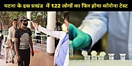पटना के इस प्रखंड में बाहर से आए लोगों का दोबारा होगा कोरोना जांच, 122 लोगों को किया गया है चिन्हित