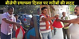 बीजेपी स्थापना दिवस पर गरीबों की सेवा,भाजपा नेताओं ने जरूरतमंदों के बीच खाद्धान एवं अन्य सामानों का किया वितरण