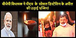 दीप जलाने के बदले बीजेपी विधायक ने निकाला मशाल जुलूस,मोदी की अपील ताख पर