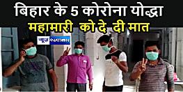 बड़ी खबर : बिहार के 5 पॉजिटिव मरीजों ने कोरोनो को दी मात,आज अस्पताल से मिल गई छुट्टी