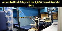 रेलवे ने बना लिए 2500 आइसोलेशन कोच, अब आपात स्थिति के लिए रेलवे का 4,000 आइसोलेशन बेड तैयार