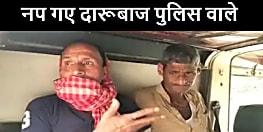 दारू पीकर ड्रामा करने वाले बिहार पुलिस के 2 जवान सस्पेंड, लॉकडाउन में छलका रहे थे जाम