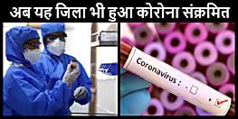 झारखंड में फिर शुरु हुआ कोरोना मरीजों के मिलने का सिलसिला, ग्रीन जोन में शामिल दुमका भी हुआ कोरोना संक्रमित