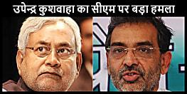उपेन्द्र कुशवाहा का नीतीश सरकार पर बड़ा हमला, कहा-बहुत सो चुके सरकार, अब तो जागो नीतीश कुमार