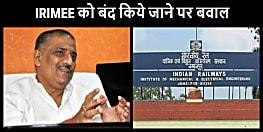 रेलवे के सबसे पुराने केंद्रीय संस्थान को बिहार से यूपी ले जाने पर सियासत तेज,जदयू मंत्री और कांग्रेस ने जताया एतराज