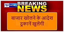 बिहार सरकार का बड़ा निर्णय, कई तरह की दुकानों को खोलने के आदेश