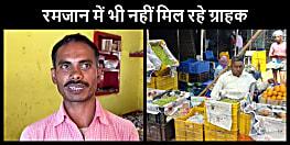 लॉकडाउन ने तोड़ी फल व्यवसायियों की कमर, रमजान महीने में भी नहीं मिल रहे ग्राहक