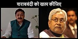 कांग्रेस विधायक ने सीएम नीतीश कुमार से शराब दुकान खोलने का किया अनुरोध, दिया यह तर्क
