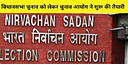 बिहार विधानसभा चुनाव को लेकर चुनाव आयोग ने शुरू की तैयारी, इन बिंदुओं पर DM से मांगी रिपोर्ट