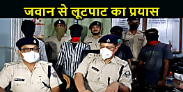 पटना पुलिस ने हथियार के साथ 4 अपराधियों को किया गिरफ्तार, मुख्यालय में तैनात जवान के साथ किया था लूटपाट का प्रयास