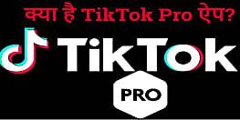 TIKTOK के नाम पर शुरु हुआ नया स्कैम,TIKTOK PRO के भेजे जा रहे लिंक
