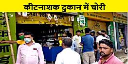 नालंदा में कीटनाशक दुकान में बदमाशों ने की चोरी, दुकानदारों में हड़कंप