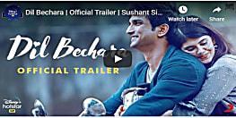 रुला देने वाली है सुशांत की आखिरी फिल्म 'दिल बेचारा' की कहानी, ट्रेलर हुआ रिलीज