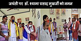 डॉ. श्यामा प्रसाद मुखर्जी की जयंती पर दरभंगा सांसद गोपाल जी ठाकुर ने अपने आवास पर ही किया नमन
