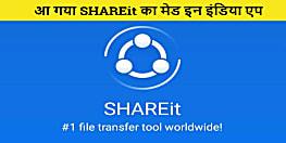 SHAREit का मेड इन इंडिया एप रेडी, अब आसानी कर सकेंगे share