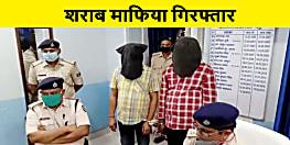मुजफ्फरपुर पुलिस को मिली सफलता, शराब माफिया सूरज गुप्ता को सहयोगी के साथ किया गिरफ्तार