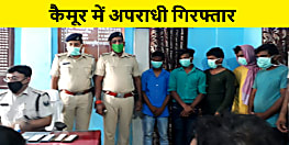 कैमूर में पुलिस ने 5 अपराधियों को किया गिरफ्तार, लूट के पैसे और बाइक बरामद