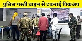 मुजफ्फरपुर में पुलिस गश्ती जीप और पिकअप वैन में हुई भिड़ंत,चार पुलिसकर्मी सहित छह लोग घायल
