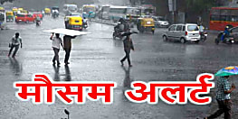मौसम विभाग की चेतावनी, आज भी पटना समेत इन जिलों में आंधी के साथ बारिश की आशंका
