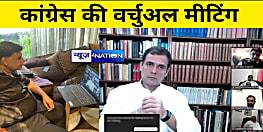 राहुल गांधी ने विधानसभा चुनाव को लेकर बिहार कांग्रेस नेताओं को दिए कई टास्क,नीतीश सरकार पर बोला हमला