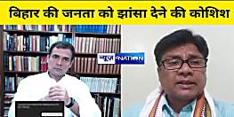 कांग्रेस की वर्चुअल मीटिंग पर बीजेपी का अटैक,कहा- बिहार की जनता को झांसा देने की कोशिश