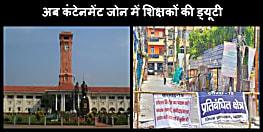 बिहार के 'शिक्षकों' की अब कंटेनमेंट जोन में लगेगी ड्यूटी, लॉकडाउन का कड़ाई से पालन कराने के लिए ADG को बनाया जाएगा प्रभारी