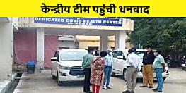 केन्द्रीय स्वास्थ्य विभाग की टीम पहुंची धनबाद, सदर अस्पताल स्थित कोविड सेंटर का लिया जायजा