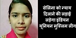 सेलिना यासमीन के परिवार से मिला इंडियन यूनियन मुस्लिम लीग का प्रतिनिधि मंडल, अपनी देखरेख में केस लड़ने का किया एलान