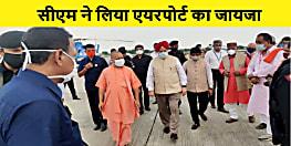 कुशीनगर में अन्तर्राष्ट्रीय एयरपोर्ट का सीएम ने लिया जायजा, समय सीमा के अन्दर कार्य पूरा करने का दिया निर्देश