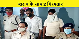 भागलपुर में पुलिस ने की कार्रवाई, भारी मात्रा में शराब के साथ 2 को किया गिरफ्तार