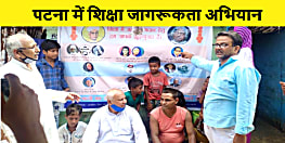 जनहित सेवा समिति ने पटना में चलाया शिक्षा जागरूकता अभियान, छात्रों को शिक्षा के लिए किया प्रेरित