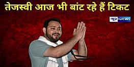 फटाफट टिकट बांट रहे हैं तेजस्वी यादव, आज भी इन लोगों को दिया गया सिंबल