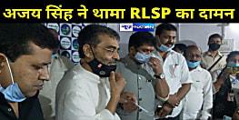 पूर्व मंत्री नरेंद्र सिंह के बेटे अजय सिंह ने RLSP का थामा दामन, लड़ेंगे विधान सभा चुनाव