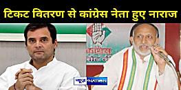 कांग्रेस नेता अनिल शर्मा टिकट वितरण से हुए नाराज, शीर्ष नेतृत्व से हस्तक्षेप की मांग कर मचा दी सनसनी