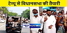 राजद के बाहुबली और अमीर विधायक टेम्पू से पहुंचे डीडीसी कार्यालय, नामांकन दाखिल करने के बाद कहा जनता है मालिक
