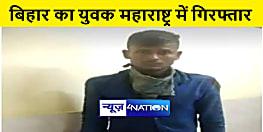 गोपालगंज का युवक महाराष्ट्र से गिरफ्तार, सैन्य छावनी का फोटो पाकिस्तान भेजने का आरोप