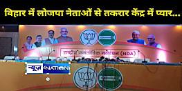 गजब की राजनीतिः बीजेपी ने चिराग पासवान को NDA से किया आउट, बिहार में लोजपा नेताओं से तकरार केंद्र में प्यार...