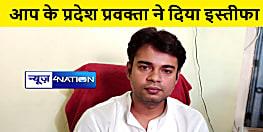 आम आदमी पार्टी के प्रदेश प्रवक्ता ने दिया इस्तीफा, दरभंगा से निर्दलीय चुनाव लड़ने का ऐलान