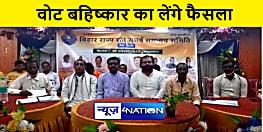 बिहार राज्य संघ संघर्ष समन्वय समिति ने चुनाव के बहिष्कार का लिया निर्णय, पढ़िए पूरी खबर